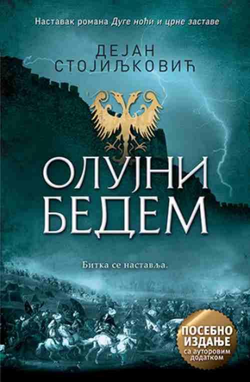 Olujni bedem posebno izdanje sa autorovim dodatkom Dejan Stojiljkovic istorijski