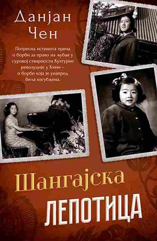 Sangajska lepotica Danjan Cen knjiga 2018 biografija laguna cirilica