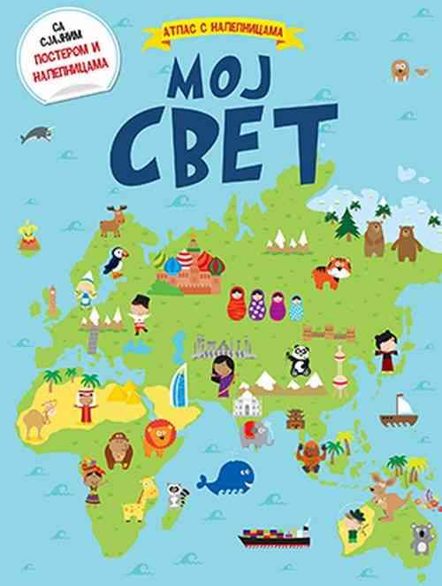 Moj svet atlas s nalepnicama Grupa autora knjiga 2018 sa sjajnim posterom