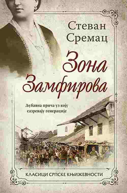 Zona Zamfirova Stevan Sremac knjiga 2018 klasik srpske knjizevnosti