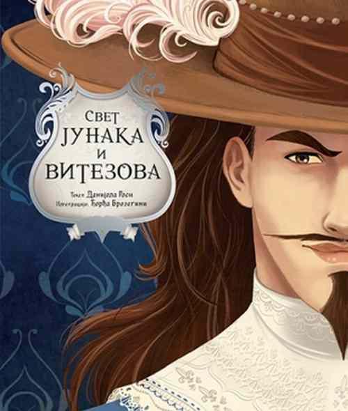 Svet junaka i vitezova Danijela Rosi Dordja Brozegini knjiga 2017 za decu srbija