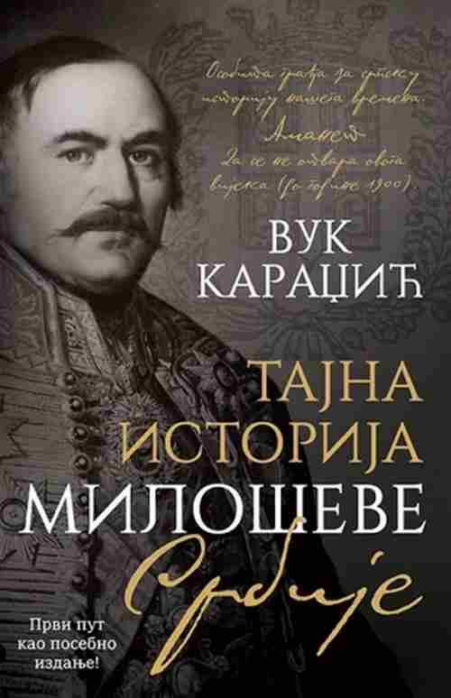 Tajna istorija Miloseve Srbije Vuk Stefanovic Karadzic knjiga 2017 istorijski