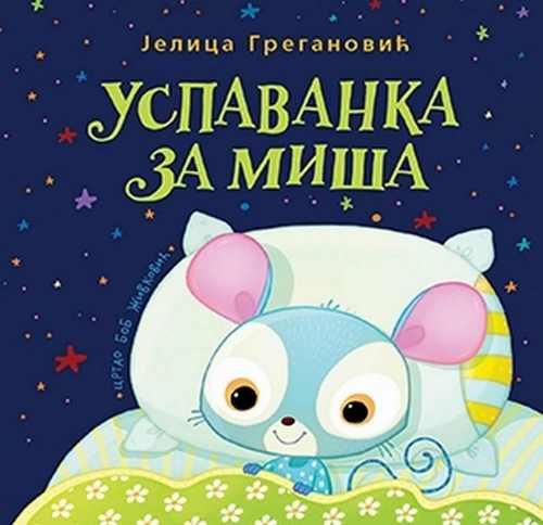 Uspavanka za misa Jelica Greganovic knjiga 2018 slikovnica za djecu cirilica