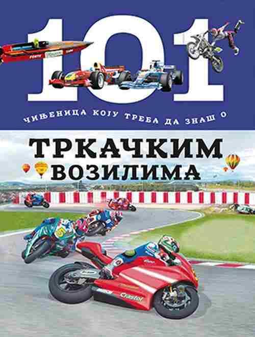 101 cinjenica koju treba da znas o trkackim vozilima Grupa autora knjiga 2018