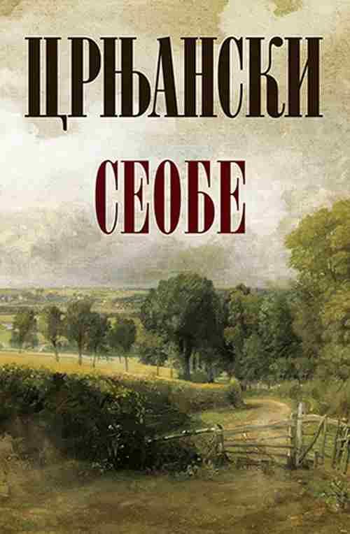 Seobe Milos Crnjanski knjiga 2018 roman napisan 1929 godine