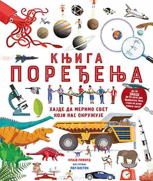 Knjiga poredjenja Klajv Giford knjiga 2018 edukativni za decu laguna