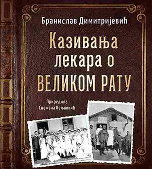Kazivanja lekara o Velikom ratu Branislav Dimitrijevic knjiga 2019 esejistika