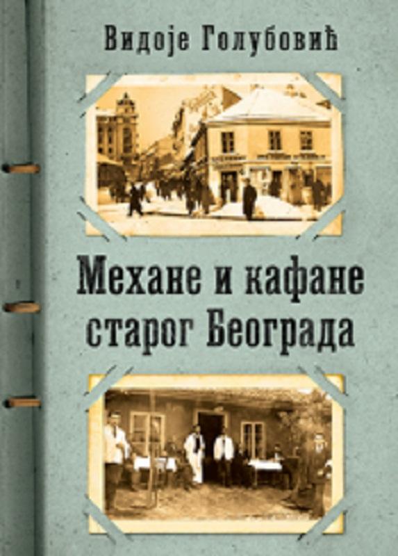 Mehane i kafane starog Beograda Vidoje D. Golubovic knjiga 2019 istorijski