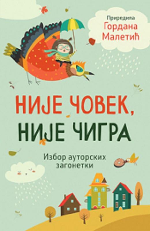 Nije covek, nije cigra Grupa autora knjiga 2019 edukativni cirilica laguna