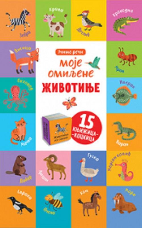 Moje omiljene zivotinje ucimo reci Olga Utkina knjiga 2019 slikovnica