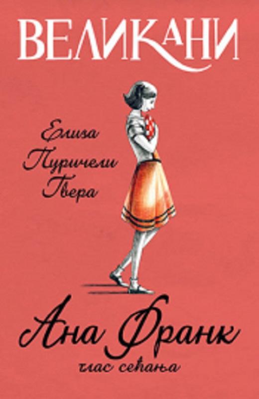 Velikani Ana Frank, glas secanja Eliza Puriceli Gvera knjiga 2019 edukativni