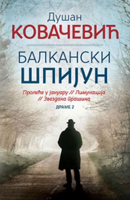 Balkanski spijun Dusan Kovacevic knjiga 2019 drama