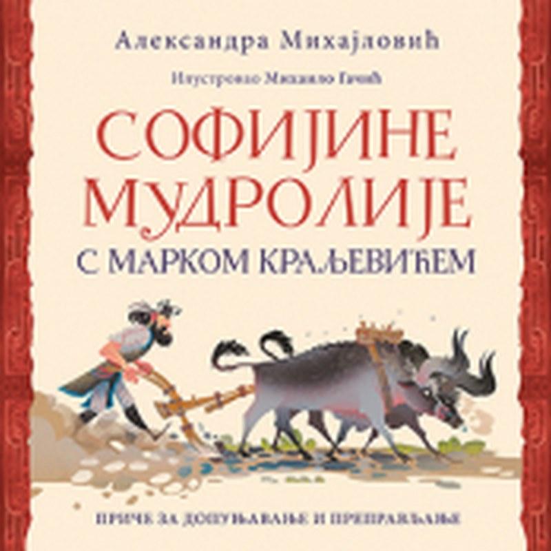 Sofijine mudrolije s Markom Kraljevicem  Aleksandra Mihajlovic  knjiga 2019 Edukativni