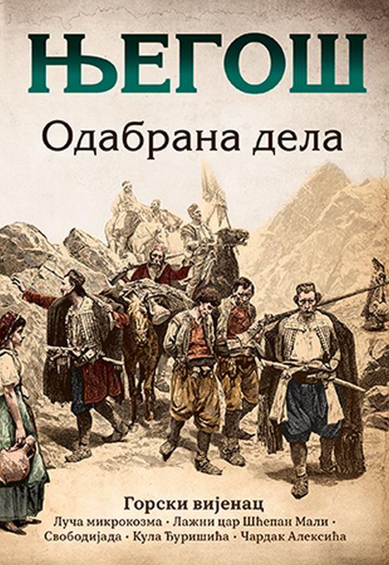 Odabrana dela  Petar II Petrovic Njegos  knjiga 2020 Domaci autori