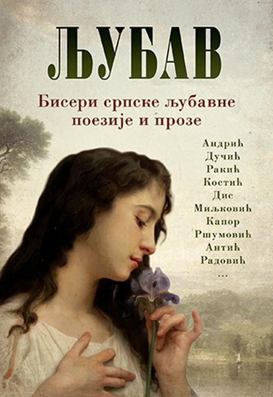 Ljubav - Biseri srpske ljubavne poezije i proze    knjiga 2020 Domaci autori
