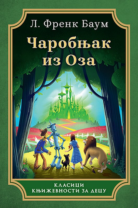 Carobnjak iz Oza  L. Frenk Baum  knjiga 2020 Skolarci: 10-12 god.