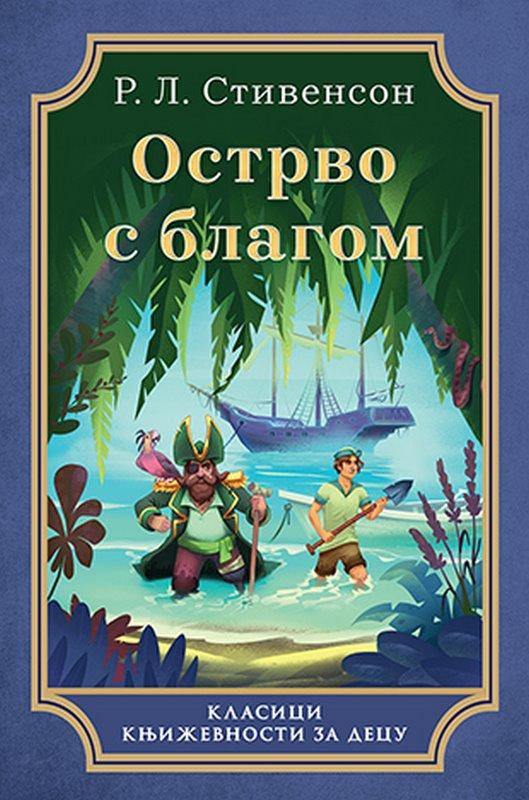 Ostrvo s blagom  Robert Luis Stivenson  knjiga 2020 Knjige za decu