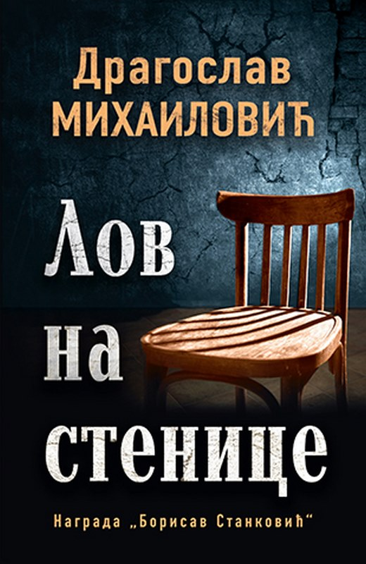 Lov na stenice  Dragoslav Mihailovic  knjiga 2021 Domaci autori
