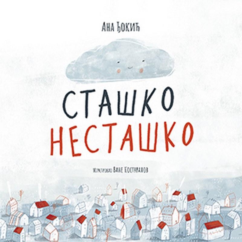 Stasko Nestasko  Ana cokic  knjiga 2021 Knjige za decu