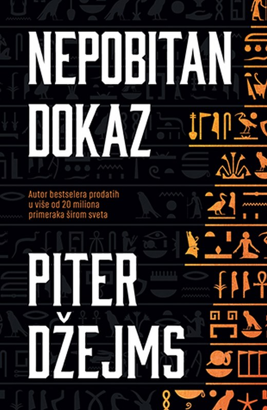 Nepobitan dokaz  Piter Dzejms  knjiga 2021