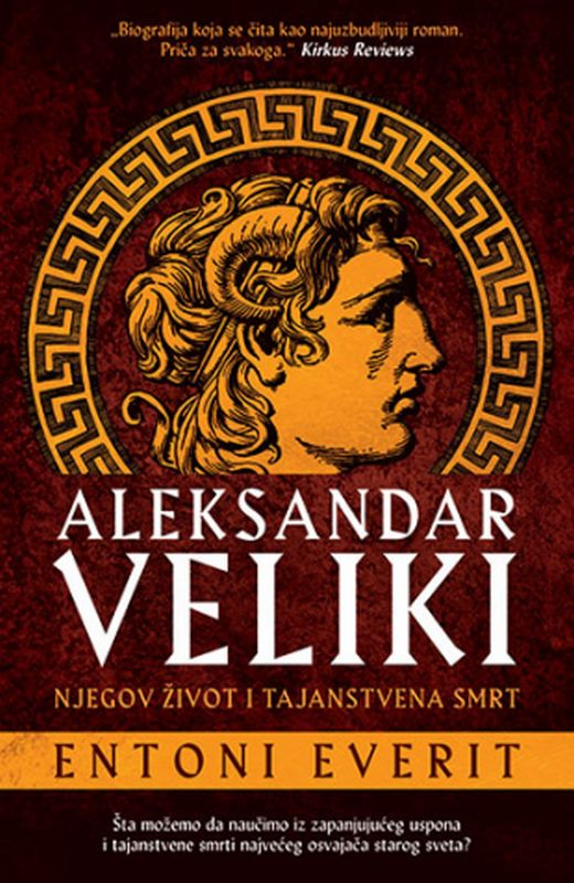 Aleksandar Veliki  Entoni Everit  knjiga 2021 Biografija
