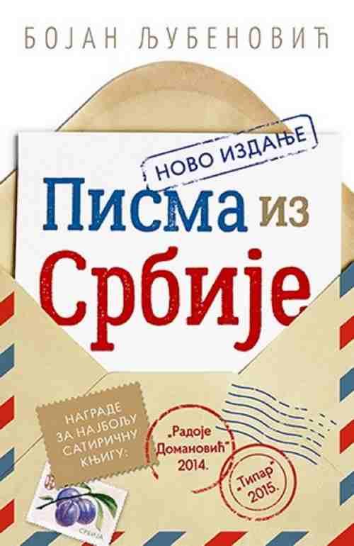 Pisma iz Srbije Bojan Ljubenovic knjiga 2016 Komedija Domaci autori Esejistika